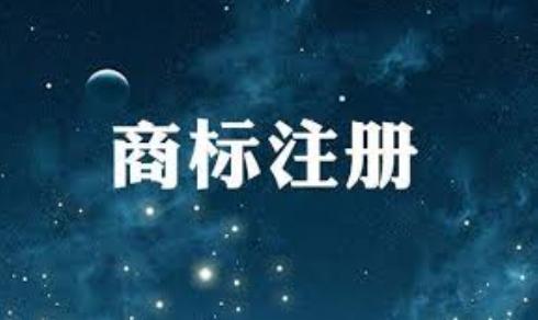 中国商标1天提交注册