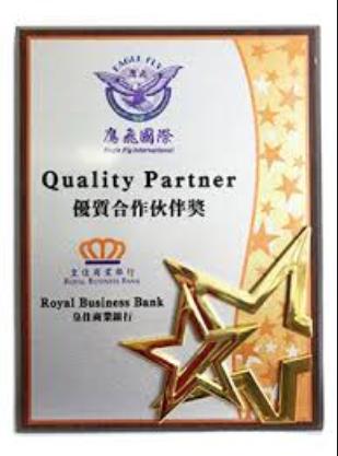 皇佳商業銀行優質合作伙伴獎