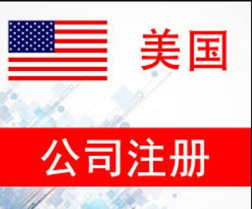 国内企业如何才能成功注册美国公司?