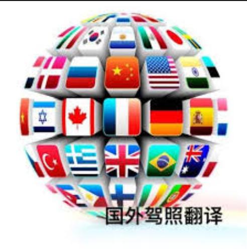 """出国当选自驾游,一分钟让你的""""中国驾照""""通用180个国家"""