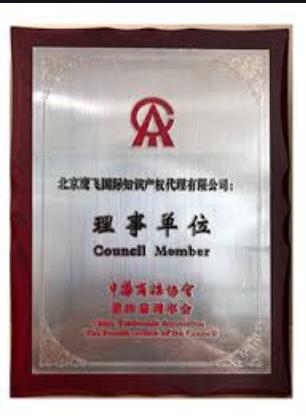 中華商標協會理事單位
