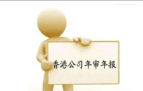 注册香港公司8个分行年审成功