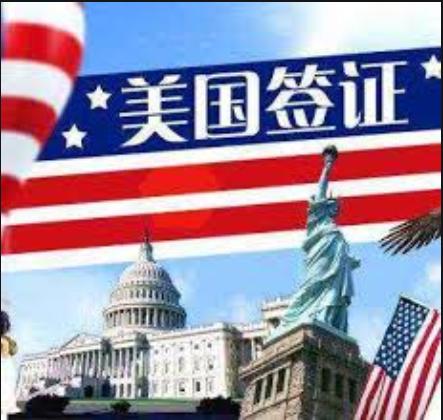 美国签证须提前1月办理,以免面签耽误行程