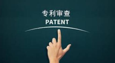 企业IPR审核专利申请文件必须注意的问题