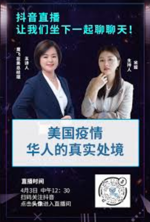 抖音直播:疫情期间,美国华人的真实处境!
