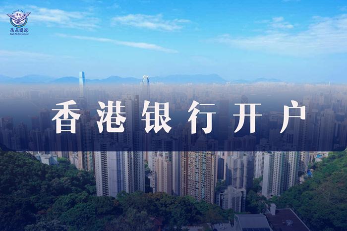 """香港三家发钞银行推出""""简易账户""""解决在港开户难"""