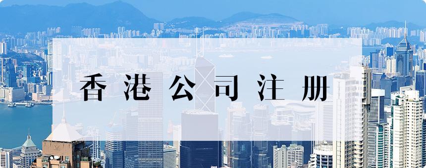 2019年4月1日起,新注册香港公司可免商业登记费!
