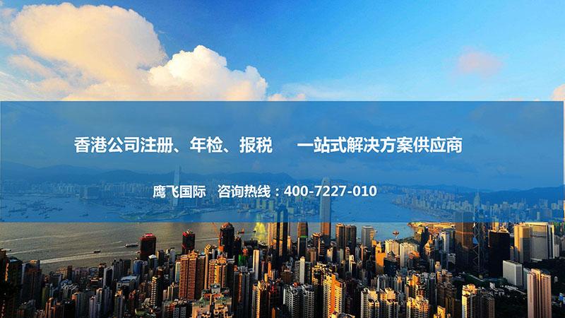 鹰飞国际与您畅聊:香港公司变更资料都包括哪些?