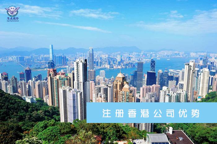 注册香港公司优势体系在哪些方面?