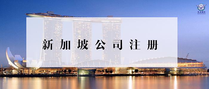 新加坡2019财政预算,税务最新变化都在这!