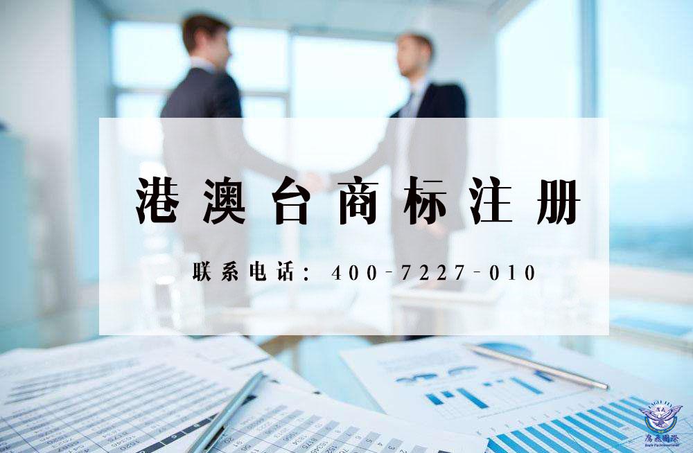 注册香港商标的注意事项