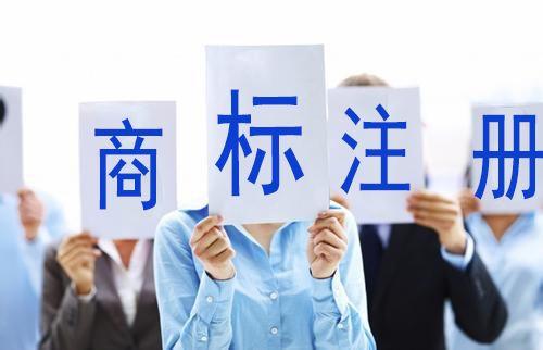 香港商标注册程序