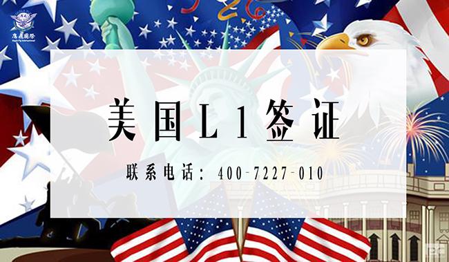 美国L1签证和跨国公司经理的基本法律规定